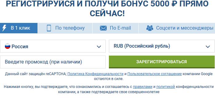 регистрация 1иксбет 1 клик