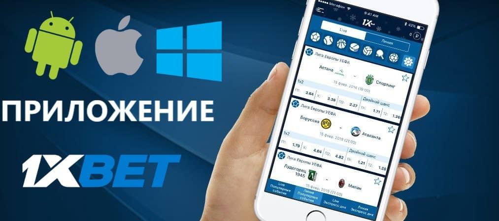 обзор приложение 1хбет