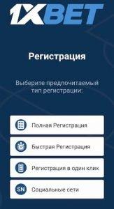 1xbet мобильная регистрация