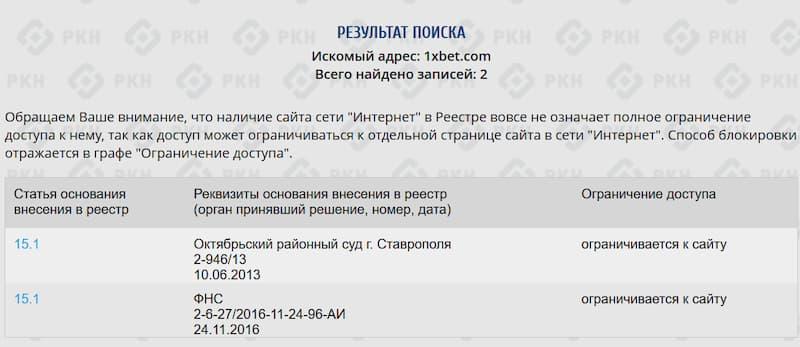 причины блокировки официального сайта 1хбет