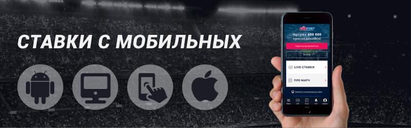 Мобильное приложение бк Фаворит