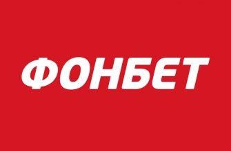 БК Фонбет Россия