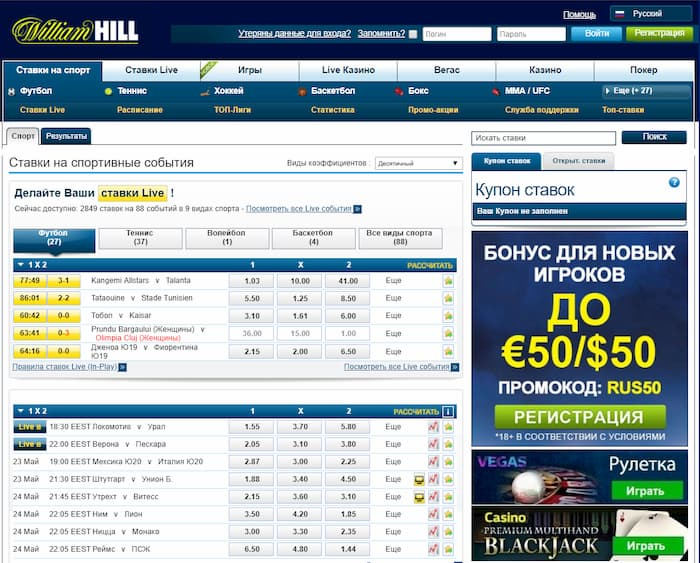 Линия ставок William Hill