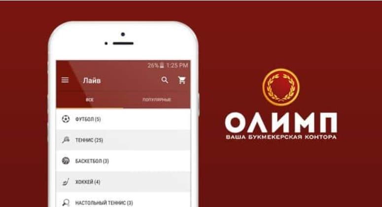 Мобильное версия букмекера Олимп
