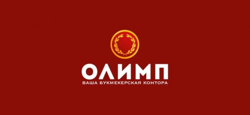 БК Олимп КЗ