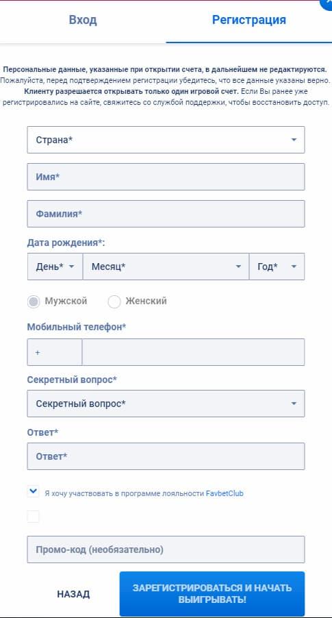 Регистрация в букмекерской конторе Фаворит