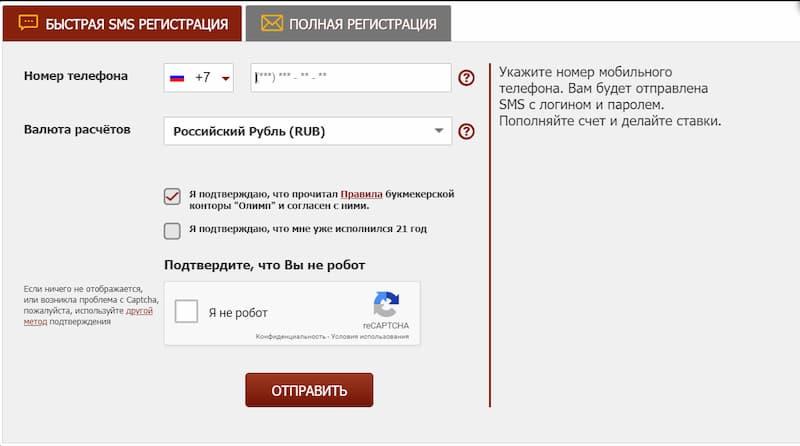 Регистрация в букмекерской конторе Олимп
