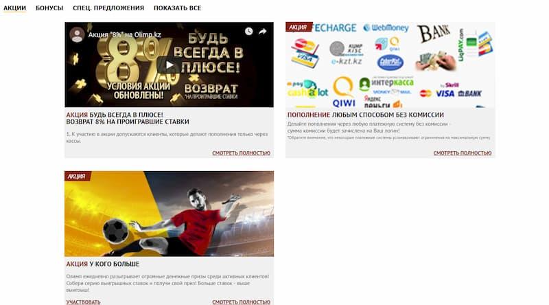 Бонусы и акции букмекерской конторы Олимп